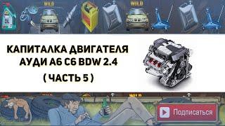 Капитальный ремонт и гильзовка двигателя BDW 2.4 Ауди А6 С6  Часть 5 ( Разборка двигателя )
