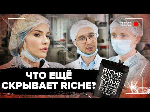 Что ЕЩЁ скрывает RICHE | тайны инстаграм косметики | 2 серия