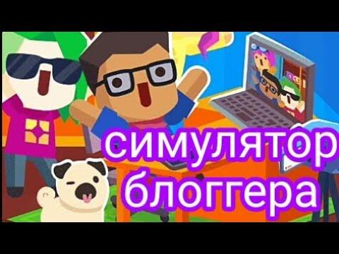 Видео Симулятор блоггера играть онлайн