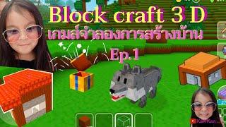 Block craft 3D เกมส์จำลองการสร้างบ้าน EP.1 screenshot 5