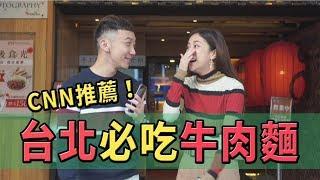CNN推薦台北必吃牛肉麵|最高級的那種【試吃開箱】