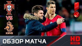 26.03.2018г. Португалия – Нидерланды - 0:3. Обзор матча