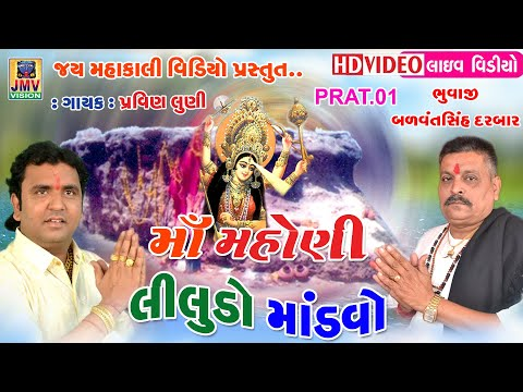 Pravin Luni Pogarma 2017 Mahoni Maa No Lilodo Madavo (Full HD Video) 2017