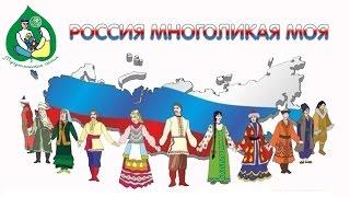 Россия многоликая моя