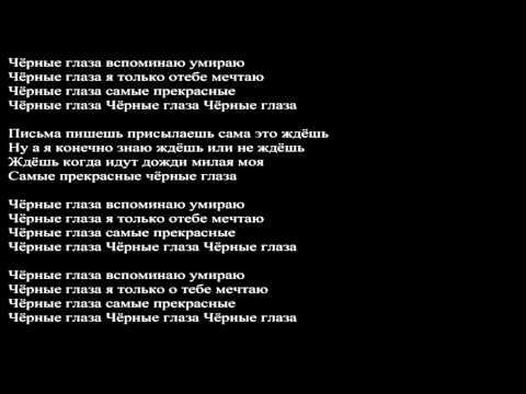 ТЕКСТ ПЕСНИ ЧЕРНЫЕ ГЛАЗА АЙДАМИР МУГУ СКАЧАТЬ БЕСПЛАТНО