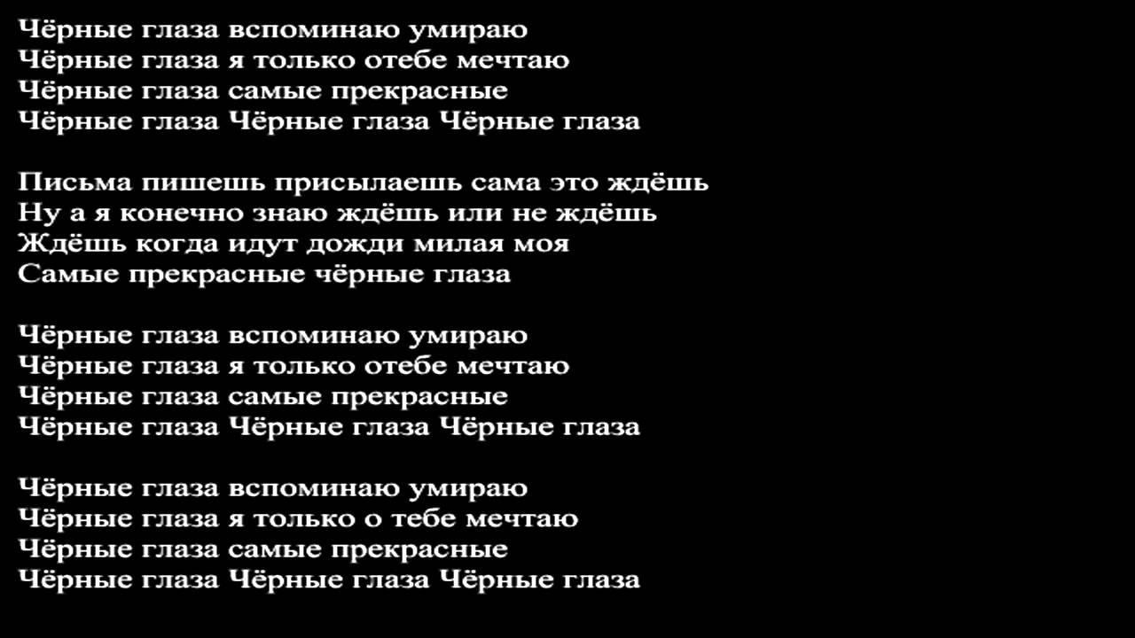 Скачать песню чёрные глаза вспоминаю умираю.