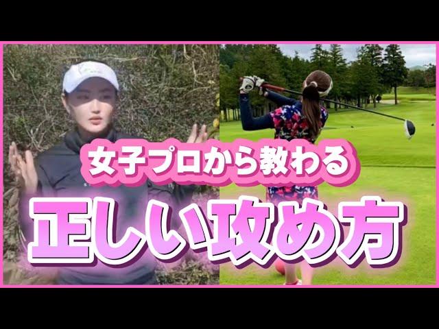 【結果報告】女子プロから教わる✨正しいゴルフの攻め方‼️
