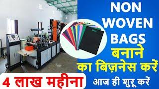 Non Woven Bag Making Machine| नॉन वोवन बैग बनाने की जानकारी | Non Woven Bag Making Business