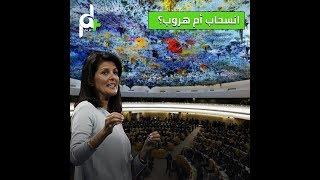 شاهد امريكا تصف مجلس حقوق الانسان بالنفاق وتنسحب منه