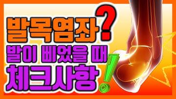 발목염좌? 발이 삐었을때 체크사항! 페인랩이 말하는 통증 이야기