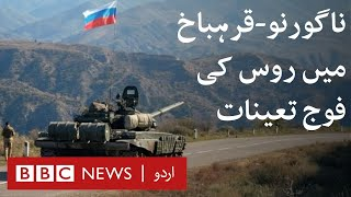 Nagorno-Karabakh: Russia deploys peacekeeping troops to region - BBC URDU