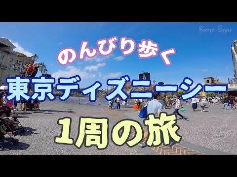 のんびり歩く東京ディズニーシー1周の旅