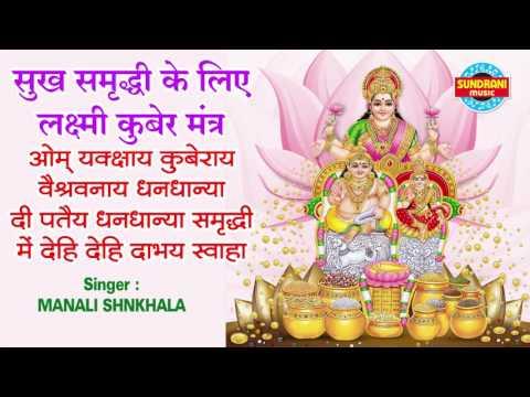 SUKH SAMRIDDHI KE LIYE LAXMI KUBER MANTRA - Manali Sankhala - Hindi  Bhajan - Audio Song