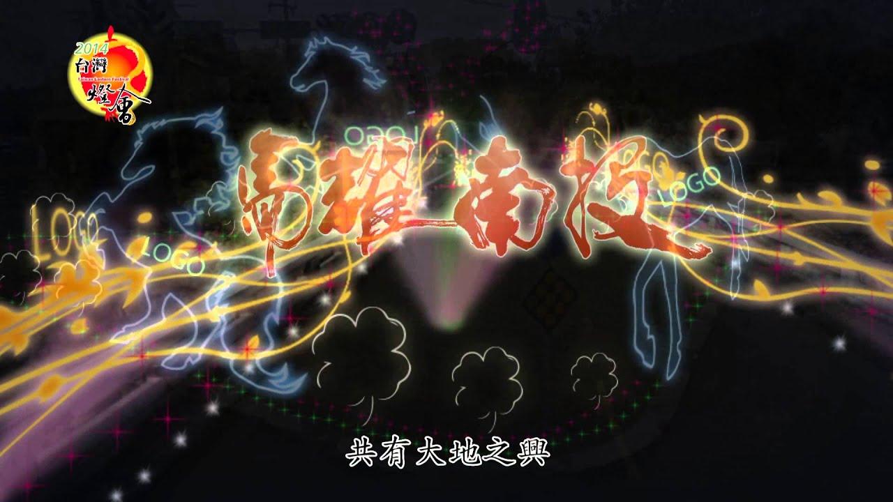 2014南投燈會招商影片 - YouTube