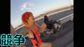 見知らぬ人の自転車とリレーで競争してみた