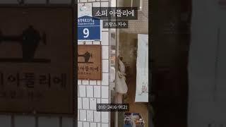 [이수역TV] 사당동 소피아뜰리에 - 수예,자수 010…