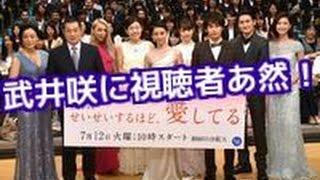 """【芸能トピックス】武井咲の""""指毛ボーボー""""シーンに視聴者あ然! 【気に..."""