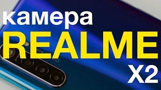 Пример видео на Realme x2 | хорошая камера | отличный смартфон