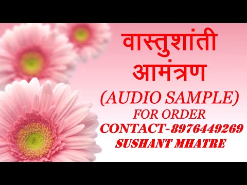 Vastushanti Pooja Invitation By Sm Events And Production Youtube