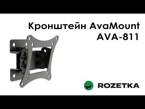 Кронштейн AvaMount AVA-811
