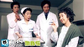 脳梗塞の発作で入院した70歳の篠塚タケ(雪代敬子)が若い外科医・桜沢俊介...