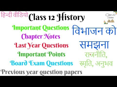 Class 12 History Chapter 14 Understanding Partition reasons & effects of  partition of India Notes