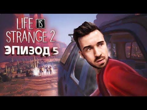 ПОСЛЕДНИЙ РЫВОК в Life Is Strange 2 Эпизод 5 Прохождение #1