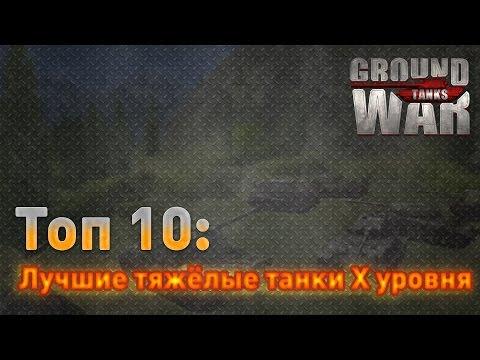Ground War: Tanks. Лучшие тяжёлые танки - народный топ-10