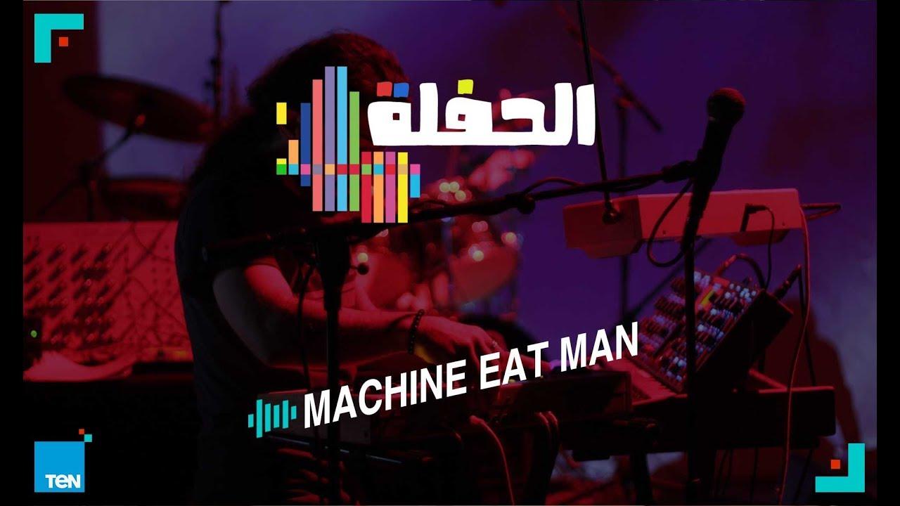 الحفلة| موسيقى وأغاني من نوع مختلف مع machine eat man في الحلقة الخامسة من الحفلة