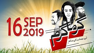 Garma Garam with Aap Janab | Asad Nizami & Ali Aftab | 16 September 2019 | Aap News