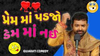 gujarati comedy - prem ma padyo - comedy jokes video