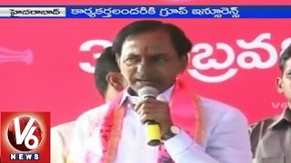 cm-kcr-announced-2lakh-insurance-for-trs-party-members---trs-party-meeting-03-02-2015