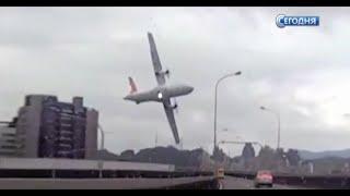 Падение пассажирского самолета на Тайване, видео авиакатастрофы(Падение пассажирского самолета на Тайвань, видео с места проишествия., 2015-02-04T21:10:29.000Z)