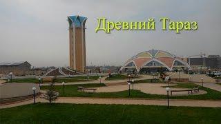 Древний Тараз.  Историко  культурный центр .