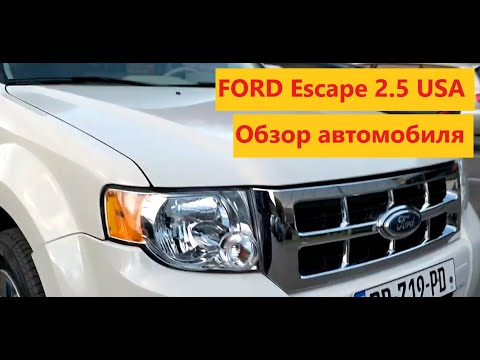 Обзор Ford Escape USA 2.5 литра