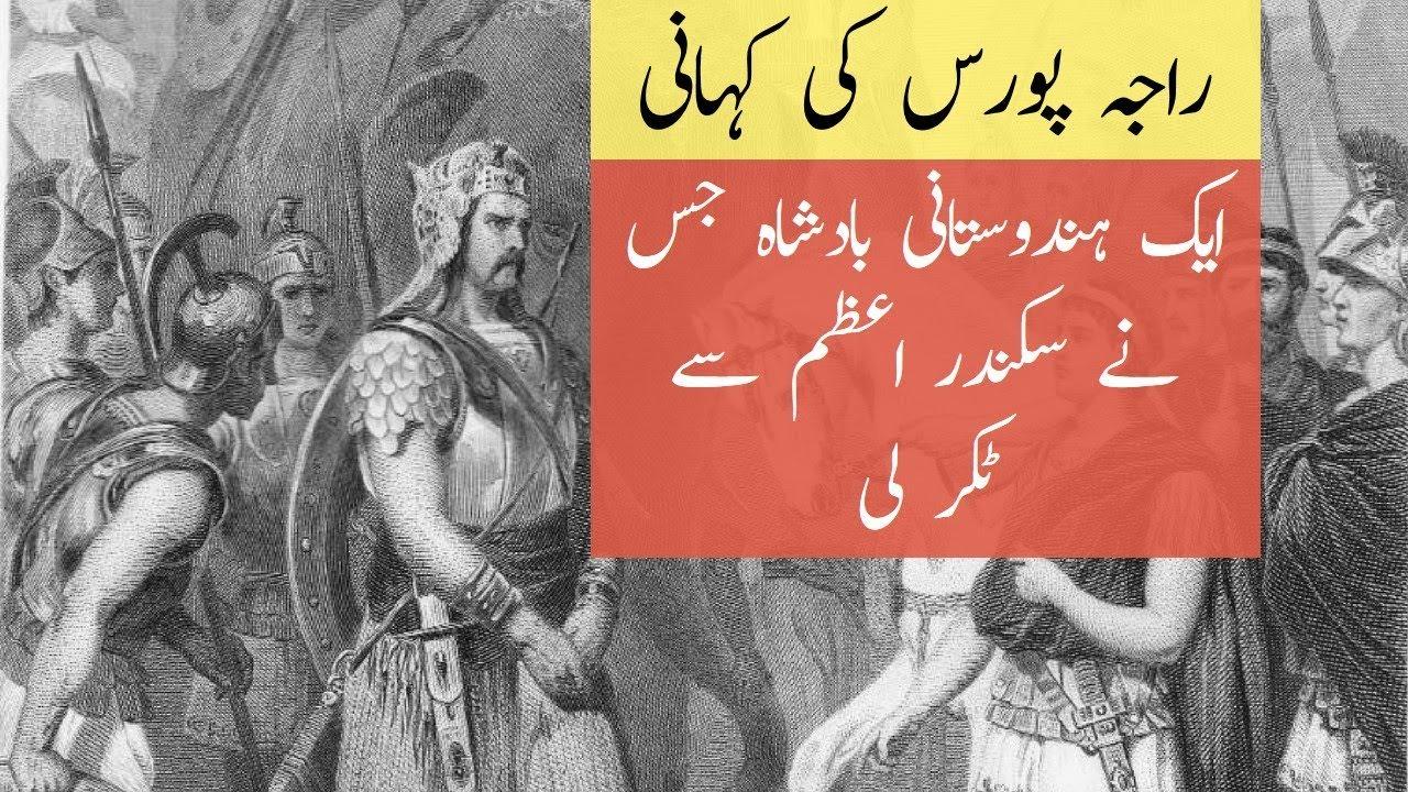 Sikandar Azam History In Urdu - Alexander In Pakistan