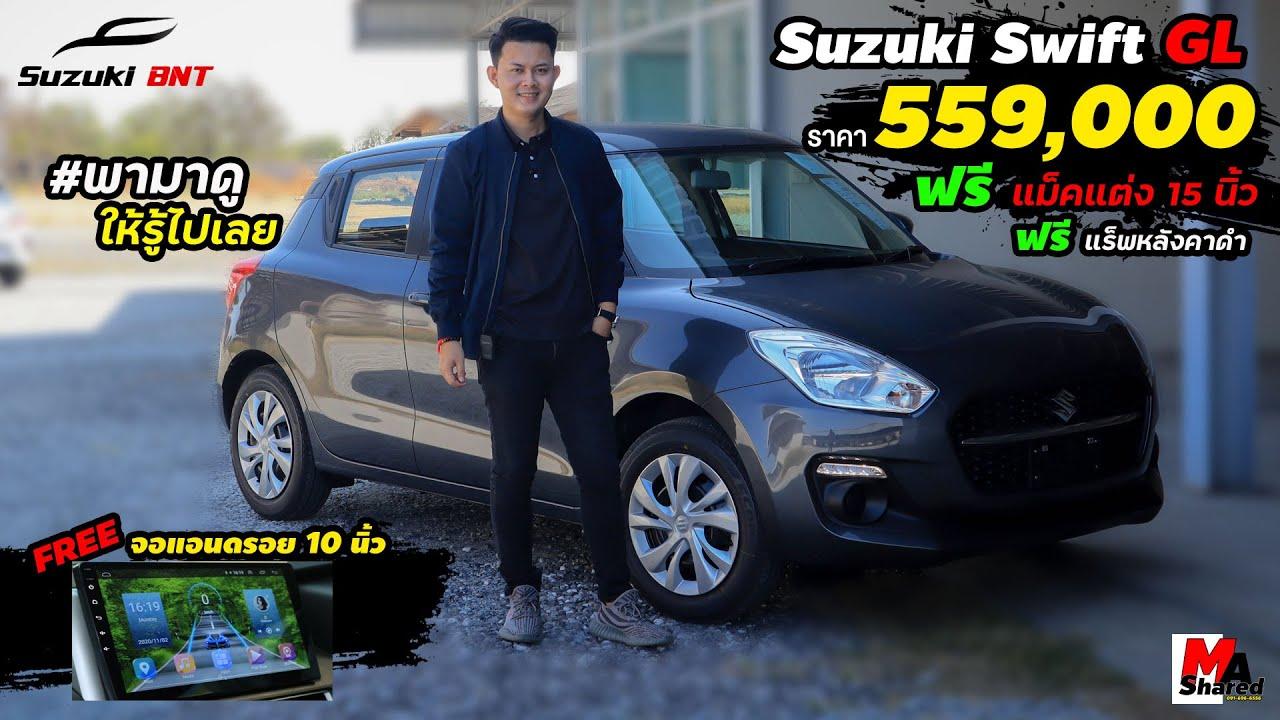 NEW Suzuki Swift 2021 GL ราคา 559,000 พาชมรอบคันและทดลองขับ ฟรีจอ 10 นิ้ว  / EP.58 Ma Shared มาแชร์