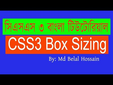 CSS3 Bangla Tutorial | CSS Advanced Bangla |  CSS3 Box Sizing thumbnail