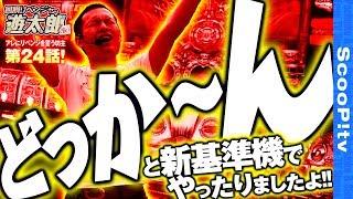 回胴リベンジャー遊太郎 vol.24