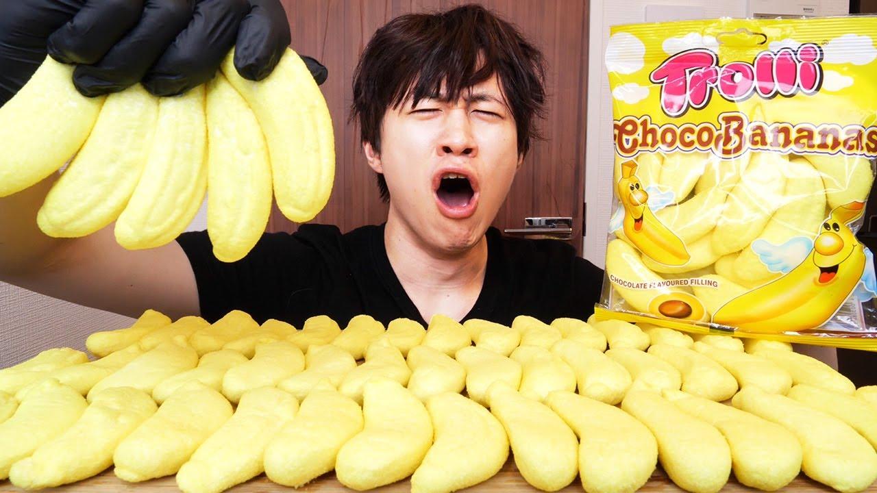 寝起きでチョコバナナマシュマロをたくさん食べたらマッズ