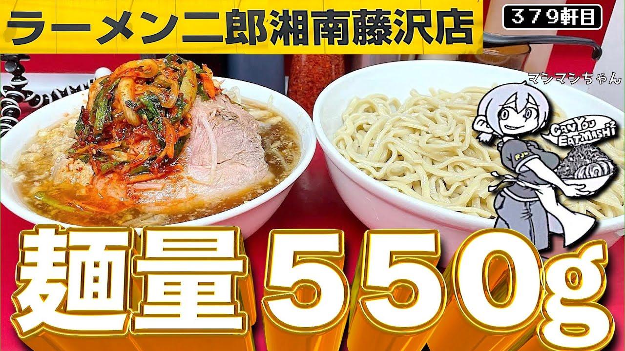 夏期限定つけ麺最終日に間に合ったぜ!!!!!【ラーメン二郎湘南藤沢店】