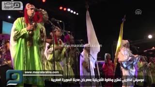 مصر العربية | موسيقى الكاريبي تمتزج وكناوة الأفريقية بمهرجان مدينة الصويرة المغربية