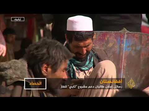 رسائل ترحيب طالبان بمشروع -تابي- للغاز  - نشر قبل 1 ساعة