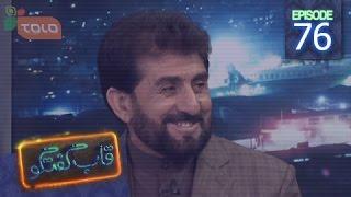Qabe Goftogo - Ep.76 / قاب گفتگو - قسمت هفتاد و ششم