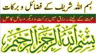 Bismillah Shareef Ke Fazail Benefits Wazifa Barkat In urdu hindi