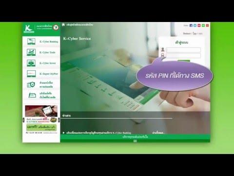 สมัครกสิกรไทย K-Web Shopping Card