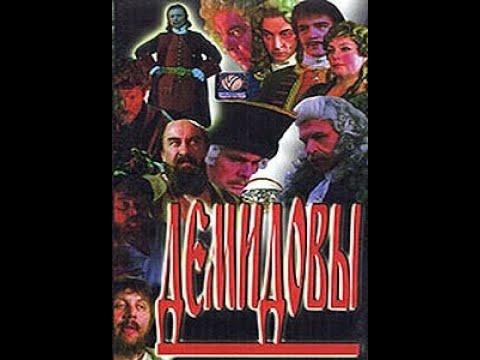«Демидовы» — советский исторический фильм 1983 года.