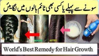 HAIR GROWTH Treatment & Grow Long Hair, 100% Natural HAIR LOSS Treatment, Urdu \ Hindi