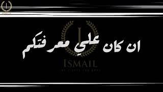 طارق الشيخ يا شله مقاطيع يا صحبه مزيفه من أغنيته الجديده
