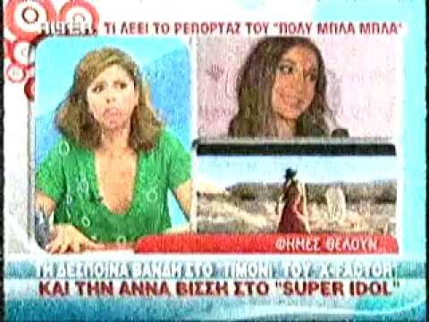 Anna Vissi x factor super idol